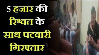 Khargone News | 5 हजार की रिश्वत के साथ पटवारी गिरफ्तार, लोकायुक्त टीम ने की कार्रवाई