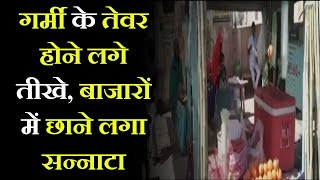 Shriganganagar News |  गर्मी के तेवर होने लगे तीखे, बाजारों में छाने लगा सन्नाटा | JAN TV