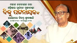 Biju Babu | Tribute to the iconic statesman, Pilot, leader, and the son of the soil