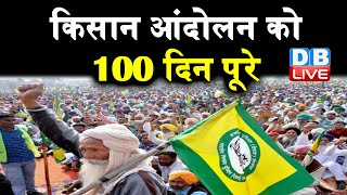 किसान आंदोलन को 100 दिन पूरे | किसानों ने बनाई आंदोलन को जारी रखने की रणनीति | rakesh tikait news