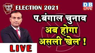 election 2021 | अब होगा असली 'खेल' ! chunav news | kisan news | dblive rajiv |Mamata Candidates List