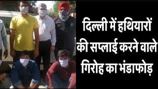 दिल्ली-एनसीआर में हथियारों की सप्लाई करने वाले गिरोह का भंडाफोड़