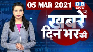 dblive news today |din bhar ki khabar,news of the day,hindi news india,latest news, #DBLIVE​​​​​​​
