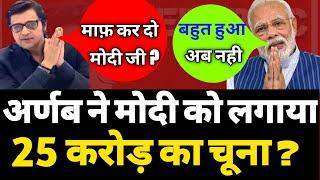 अर्णब ने मोदी को लगाया 25 करोड़ का चूना ? BJP सदमें में ! Hokamdev