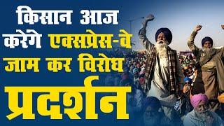 किसान आंदोलन के दिनों का लगा शतक, आज एक्सप्रेस-वे जाम कर करेंगे विरोध प्रदर्शन