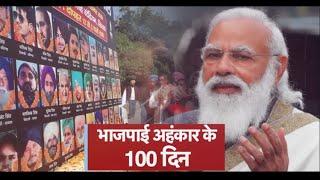 किसान आंदोलन के 100 दिन हो चुके हैं और भाजपाई अहंकार के भी