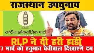 सुजानगढ उप चुनाव से पहले RLP का शंखनाद | 7 मार्च को हनुमान बेनीवाल करेंगे सांडवा में जनआक्रोश रैली