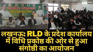 लखनऊ: RLD के प्रदेश कार्यालय में विधि प्रकोष्ठ की ओर से हुआ संगोष्ठी का आयोजन