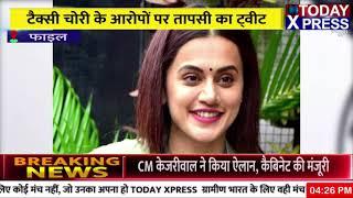 TODAY XPRESS HINDI NEWS LIVE|| महाराष्ट्र में फिर लग सकता है लॉकडाउन|| Taapsee Pannu|| CoronaUpdate|