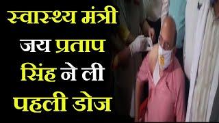 Lucknow News | Corona vaccination | Health Minister Jai Pratap Singh ने ली पहली डोज