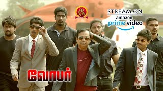 Latest Tamil Movie On Amazon Prime | Loafer | Brahmanandam Hilarious Comedy with Ali