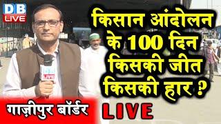 Farmers Protest |  Kisan Andolan  के 100 दिन | किसकी जीत-किसकी हार ? | gazipur Live | #DBLIVE