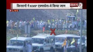 Farmers Protest: हरियाणा में किसानों ने KMP एक्सप्रेस-वे किया जाम