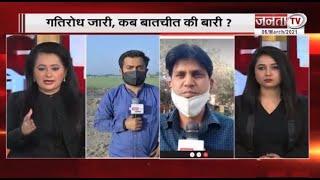 KMP पर किसानों का चक्का जाम, देखिए ग्राउंड जीरो से Janta Tv की खास रिपोर्ट