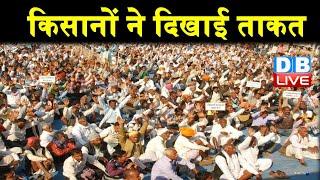किसानों ने दिखाई ताकत | 100 दिन पूरे होने पर किसानों ने किया चक्का जाम  |#DBLIVE