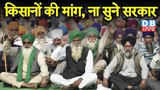 किसानों की मांग, ना सुने सरकार | Delhi की सीमाओं पर परेशान बैठा Kissan |#DBLIVE
