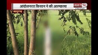 हिसार में आंदोलनरत किसान ने की आत्महत्या, मरने से पहले छोड़ा सुसाइड नोट