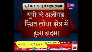 Road accident in Aligarh UP | दो रोडवेज बसों की टक्कर, दो की मौत, 22 लोग घायल | JAN TV