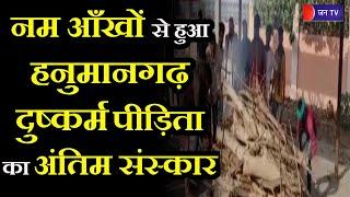 Hanumangarh Rape Case News Today | गोलूवाला में बेटी के सामने हुआ दुष्कर्म पीड़िता का अंतिम संस्कार