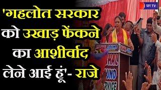 धार्मिक यात्रा में Bharatpur पहुंचीं राजे, कहा- गहलोत सरकार को उखाड़ फेंकने का आशीर्वाद लेने आई हूं