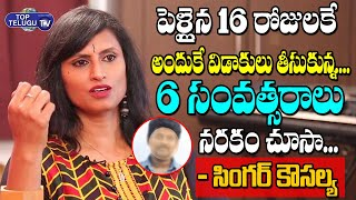 Singer Kousalya about Her Divorce With Her Husband | Singer Kousalya about Her Husband | TopTeluguTV