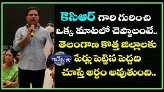 Minister KTR Speech | PV Narasimha Rao Daughter Surabhi Vani Press Meet | Top Telugu TV
