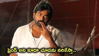 ఫ్రెండ్ అని కూడా చూడను నరికేస్తా.. | Vijay Sethupathi Latest Movie Scenes | Bhavani HD Movies