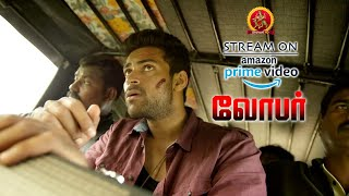 Latest Tamil Movie On Amazon Prime | Loafer | Revathi Saves Varun Tej From Cops