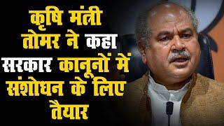 कृषि मंत्री नरेंद्र सिंह तोमर ने कहा- सरकार कानूनों में संशोधन के लिए तैयार farmers protest