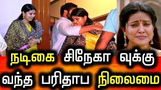 பிரபல நடிகை சினேகாவுக்கு வந்த பரிதாப நிலைமை | Sneha | Movie | KollyWood News | Tamil Actress
