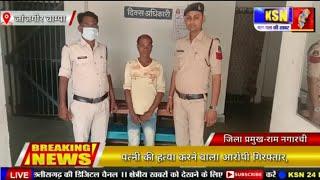 पत्नी की हत्या करने वाला आरोपी गिरफ्तार,दस माह बाद हुई गिरफ्तारी।