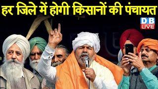 हर जिले में होगी किसानों की Panchayati | Kissan अपनी मांगों पर अडिग |#DBLIVE