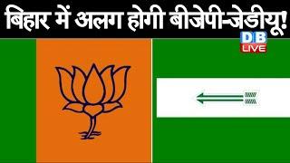 Bihar में अलग होगी BJP-JDU ! हम अकेले जीत सकते हैं 243 सीटें-JDU |#DBLIVE