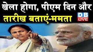खेला होगा, PM दिन और तारीख बताएं-Mamata | PM Modi की रैली को CM Mamata की चुनौती |#eDBLIVE