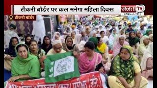 किसानों का धरना 101वें दिन भी रहा जारी, टिकरी बॉर्डर पर कल मनाएंगे महिला दिवस