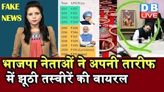 Social Media Viral Video Fact Check | भाजपा नेताओं ने अपनी तारीफ में झूठी तस्वीरें की वायरल |#DBLIVE