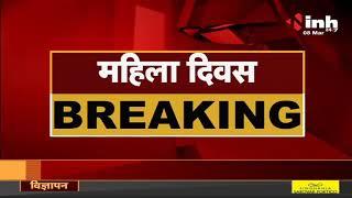 MP News || International Womens Day पर सम्मान, Home Minister Dr Narottam Mishra ने किया सम्मानित