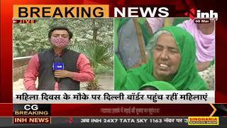 Womens Day 2021 || Farmers Protest का करेंगी नेतृत्व, Delhi Border पहुंच रहीं महिलाएं