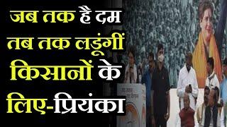 Meerut-कैली में कांग्रेस की ओर से किसान पहापंचायत, जब तक है दम तब तक लडूंगीं किसानों के लिए-प्रियंका