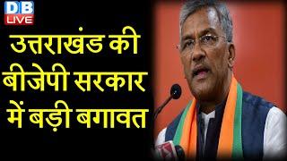 Uttarakhand की BJP सरकार में बड़ी बगावत   Uttarakhand के CM रावत को हटा सकती है BJP  #DBLIVE