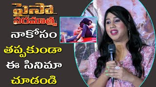 Actress Aarohi Speech at Paisa Paramatma Movie Press Meet | #LatestTeluguMovies | BhavaniHD