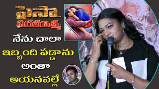 Actress Anusha Speech at Paisa Paramatma Movie Press Meet | #LatestTeluguMovies | BhavaniHD