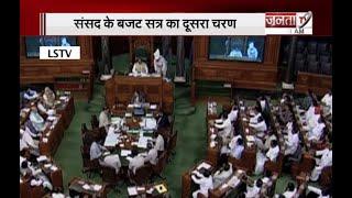 संसद के बजट सत्र का दूसरा चरण आज से शुरु, कांग्रेस ला सकती है स्थगन प्रस्ताव