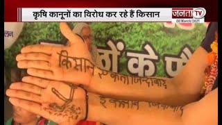 किसान आंदोलन का नेतृत्व कर रही महिलाओं ने मेहंदी से हाथों पर  'इंकलाब जिंदाबाद' लिखकर जताया विरोध