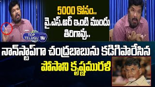 Posani Krishna Murali Strong Counter to Chandra Babu Naidu | CM Ys Jagan | Top Telugu Tv
