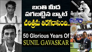 Celebrating 50 Years Of Sunil Gavaskar's Test Debut | Sunil Gavaskar Special | Top Telugu Tv