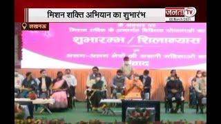 महिला दिवस के खास मौके पर CM योगी ने किया 'मिशन शक्ति अभियान' का शुभारंभ