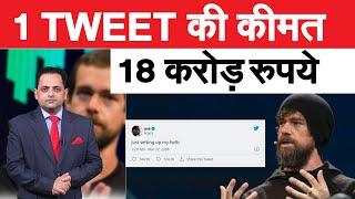 18 करोड़ रुपये से अधिक में बिक रहा 5 शब्दों का एक ट्वीट, जानें क्या है खास