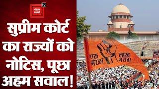Supreme Court का राज्यों से सवाल, 'क्या आरक्षण सीमा 50% से अधिक की जा सकती है?'