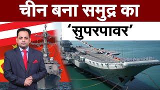 अमेरिका को पीछे छोड़ चीन बना दुनिया की सबसे बड़ी नौसैन्य ताकत